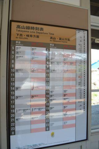0307T 130504 hida-ichinomiya station.jpg
