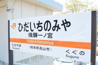 0310S 130504 hida-ichinomiya station.jpg