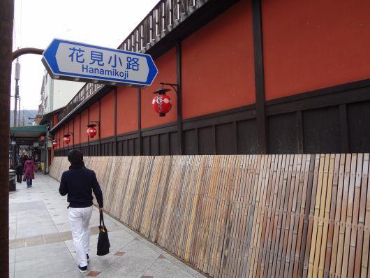 1203061004 gion miyagawa.jpg
