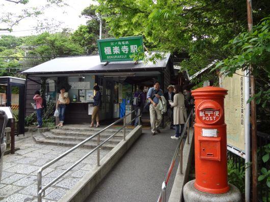 120511601 gokurakuji.jpg