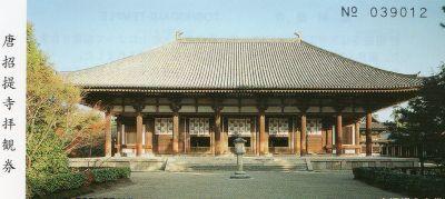 140209 2315P toshodaiji temple.jpg