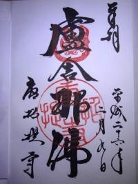 140209 2316Y toshodaiji temple.jpg