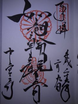 140209 2614Y chuguji temple.jpg