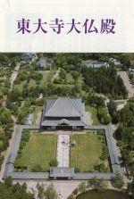 140210 3108P todaiji temple.jpg
