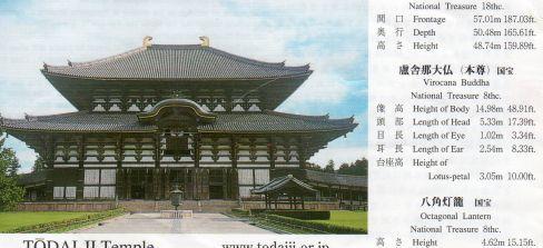 140210 3109P todaiji temple.jpg