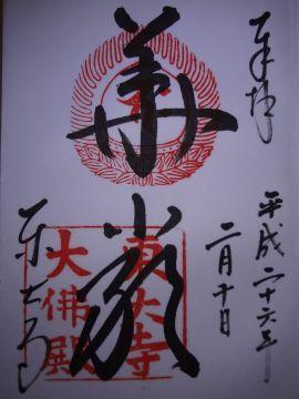 140210 3123Y todaiji temple.jpg