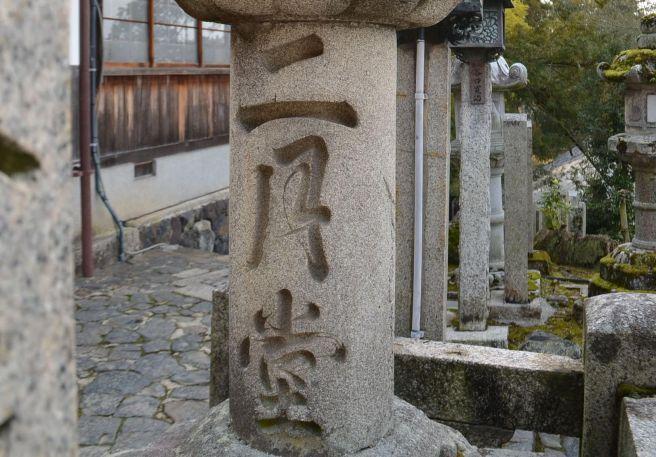 140210 3201W todaiji nigatsudo.jpg