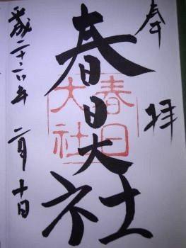140210 3321Y kasugataisha shrine.jpg