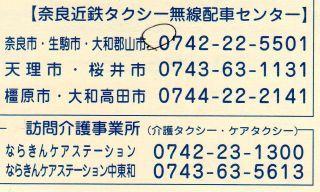 140210 3414 kintetsu taxi.jpg