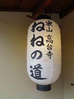 30502 koudaiji.jpg